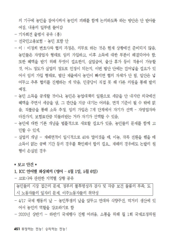 [초안] 18-2 대의원대회 자료집452.png