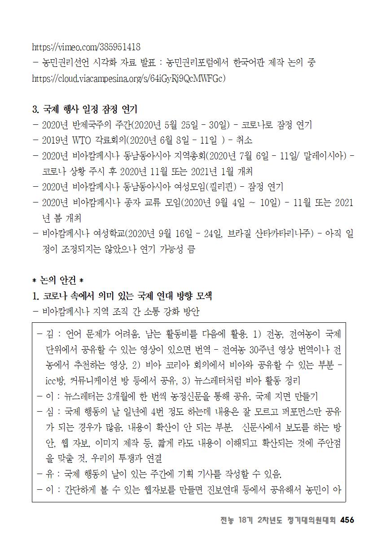 [초안] 18-2 대의원대회 자료집457.png