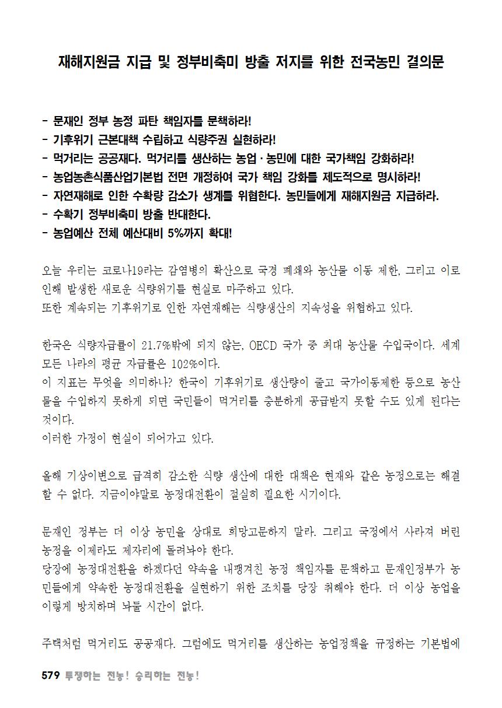 [초안] 18-2 대의원대회 자료집580.png