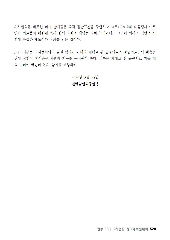 [초안] 18-2 대의원대회 자료집529.png