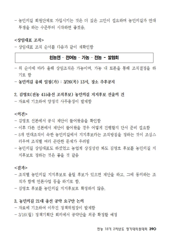 [초안] 18-2 대의원대회 자료집391.png