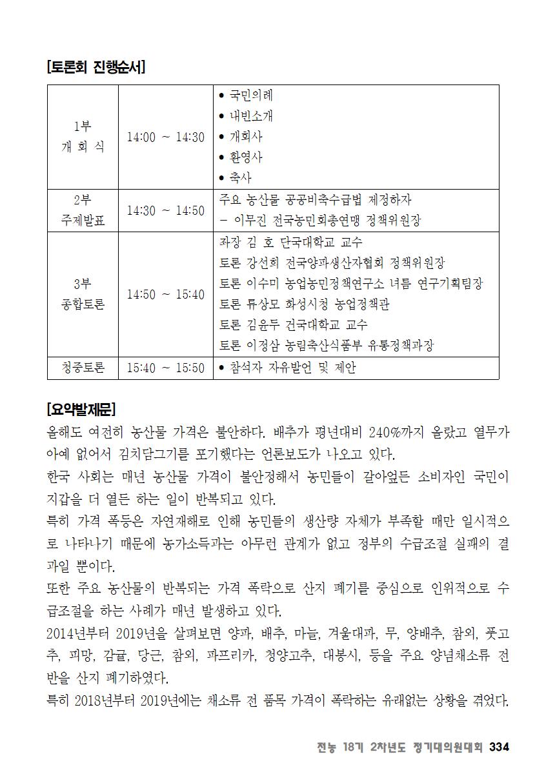 [초안] 18-2 대의원대회 자료집335.png