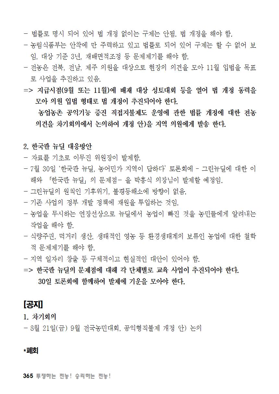 [초안] 18-2 대의원대회 자료집366.png