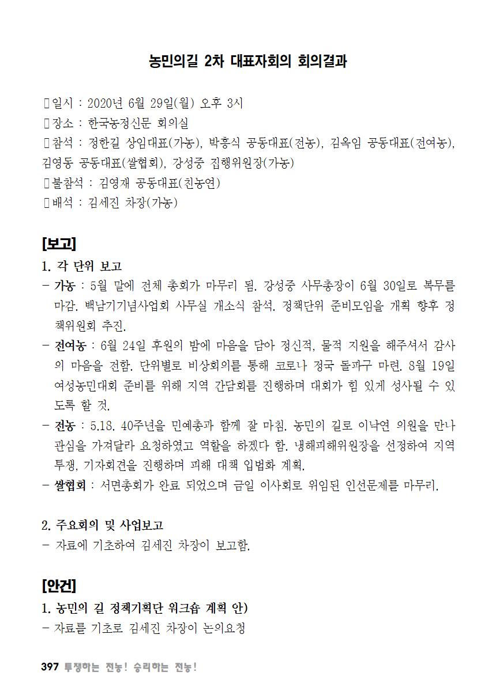 [초안] 18-2 대의원대회 자료집398.png