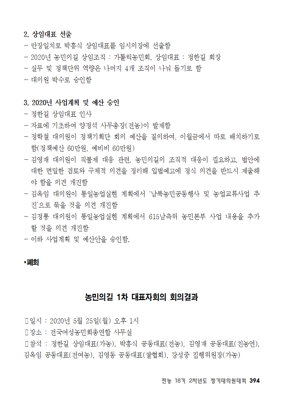 [초안] 18-2 대의원대회 자료집395.png