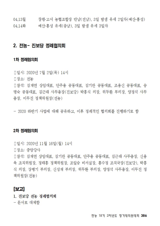 [초안] 18-2 대의원대회 자료집387.png