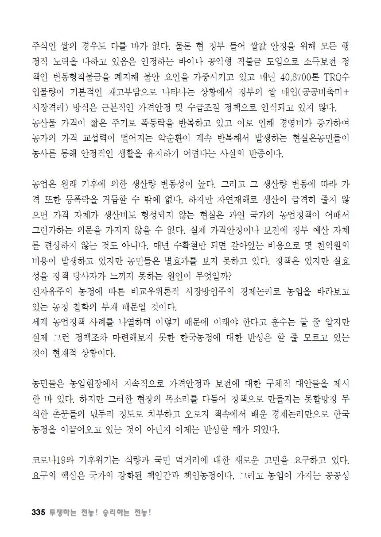 [초안] 18-2 대의원대회 자료집336.png