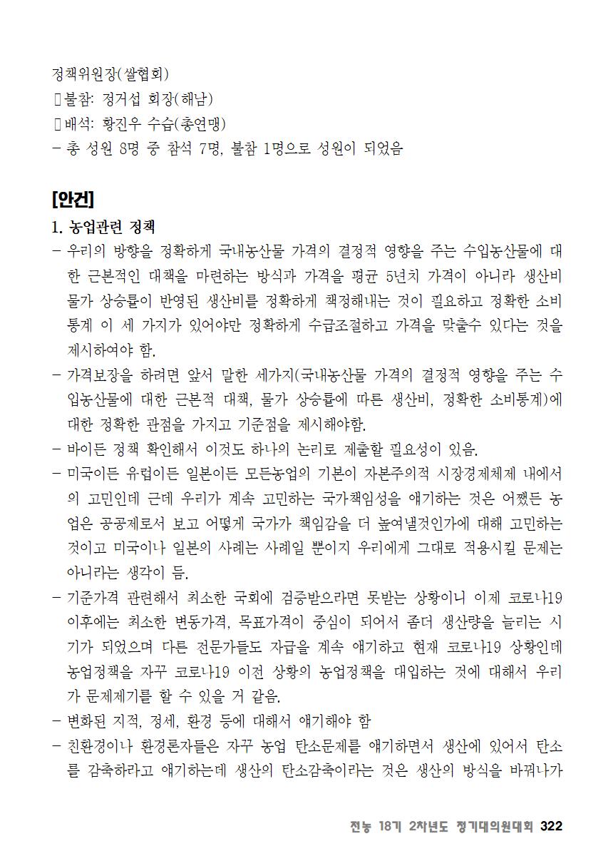 [초안] 18-2 대의원대회 자료집323.png
