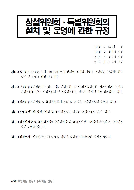 [초안] 18-2 대의원대회 자료집610.png