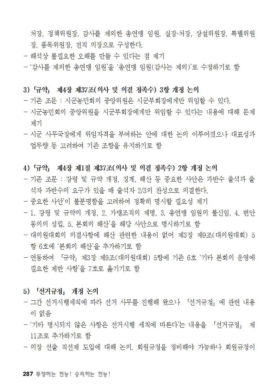 [초안] 18-2 대의원대회 자료집288.png