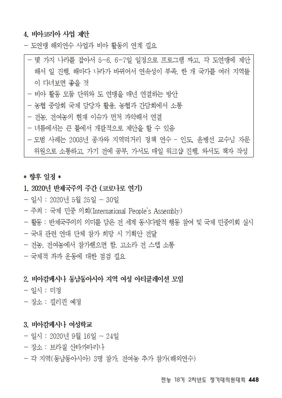 [초안] 18-2 대의원대회 자료집449.png