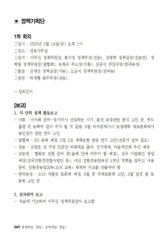 [초안] 18-2 대의원대회 자료집350.png