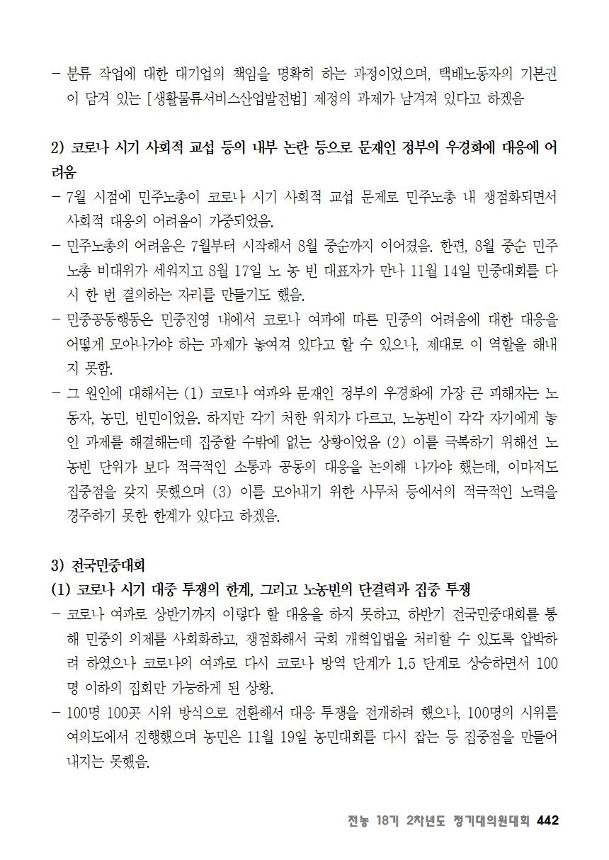 [초안] 18-2 대의원대회 자료집443.png