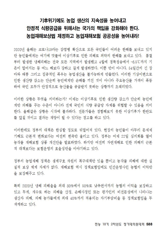 [초안] 18-2 대의원대회 자료집589.png