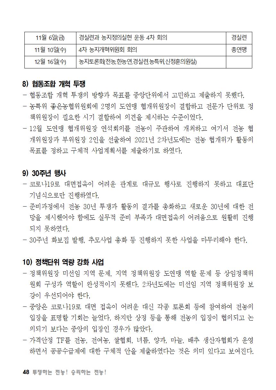 [초안] 18-2 대의원대회 자료집049.png