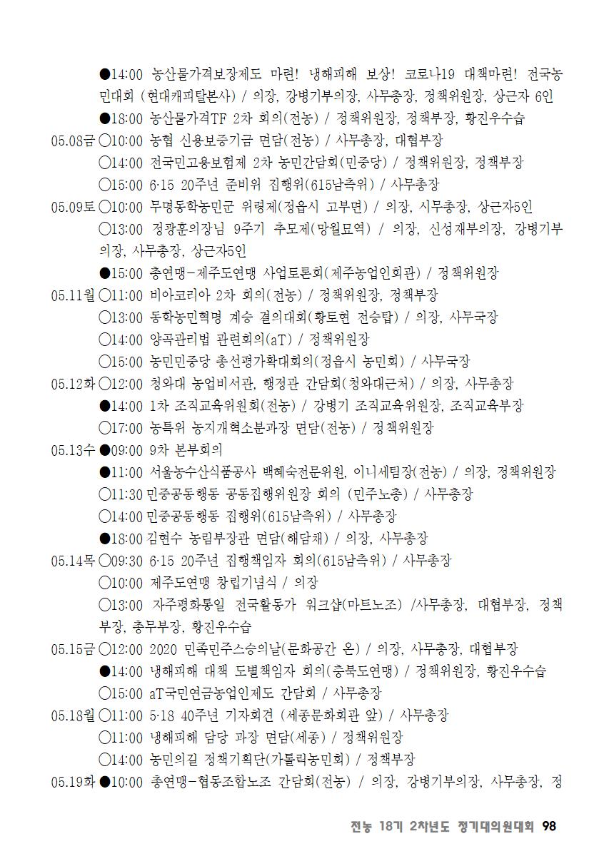 [초안] 18-2 대의원대회 자료집099.png