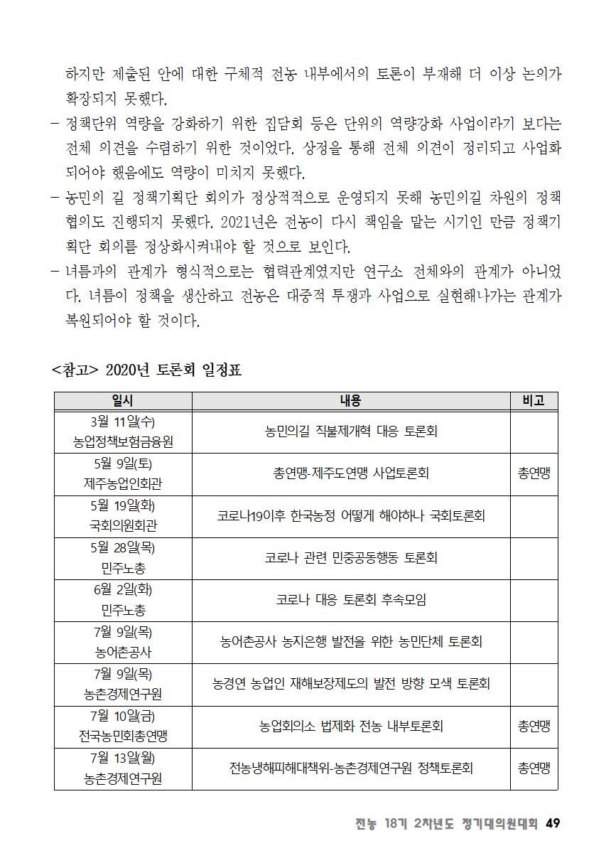 [초안] 18-2 대의원대회 자료집050.png