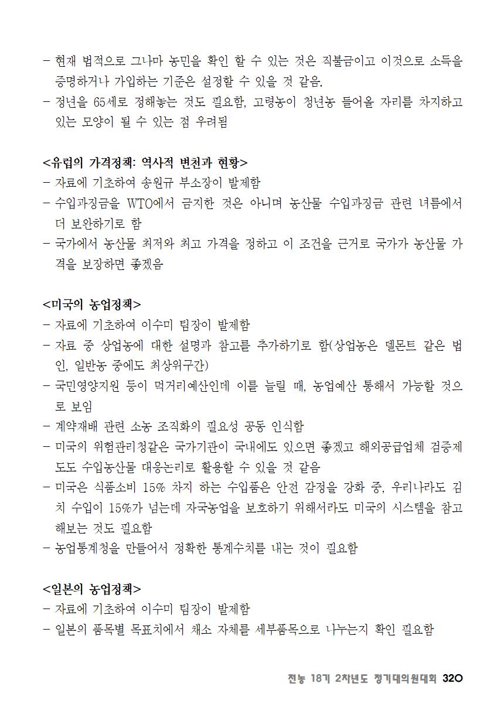 [초안] 18-2 대의원대회 자료집321.png