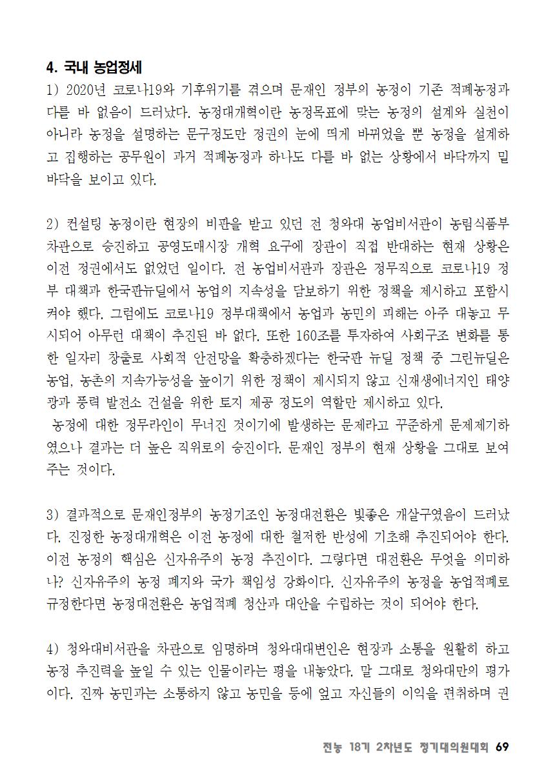 [초안] 18-2 대의원대회 자료집070.png