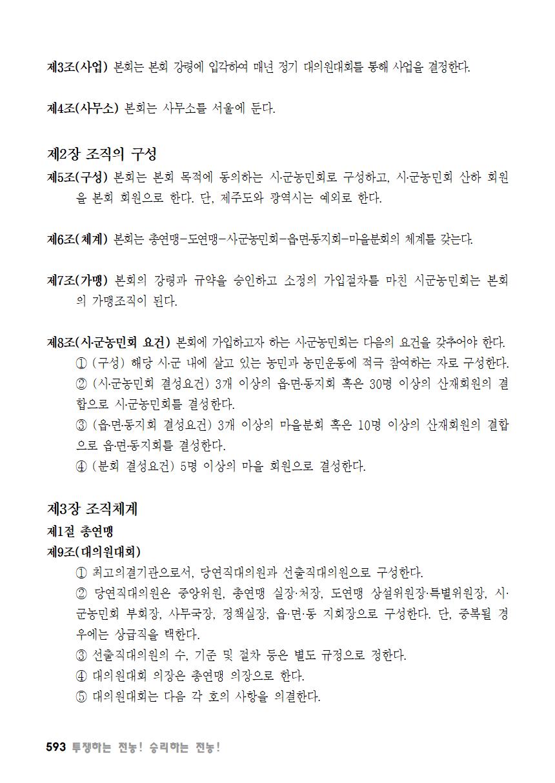 [초안] 18-2 대의원대회 자료집594.png
