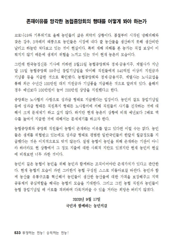 [초안] 18-2 대의원대회 자료집534.png