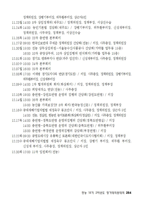 [초안] 18-2 대의원대회 자료집285.png