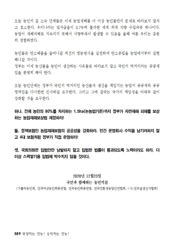 [초안] 18-2 대의원대회 자료집590.png