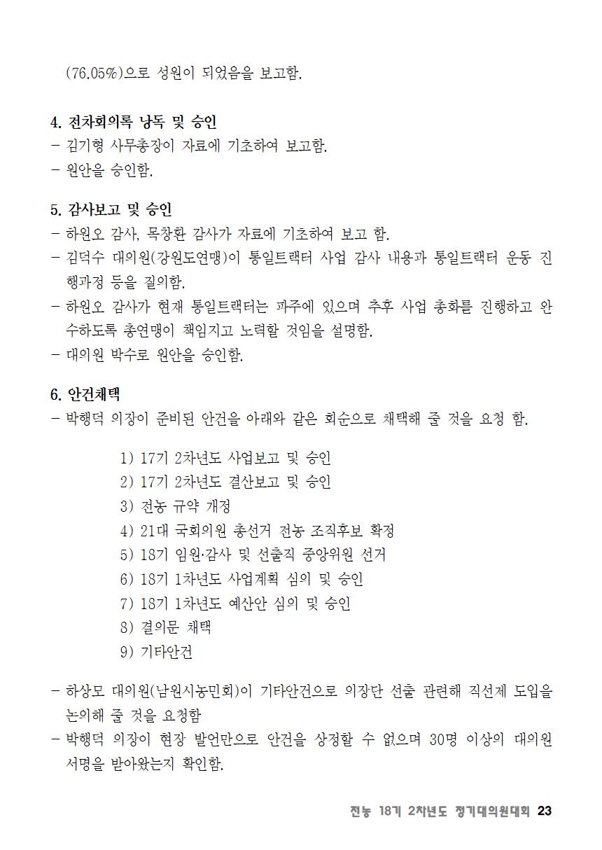 [초안] 18-2 대의원대회 자료집024.png