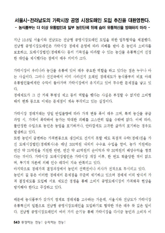 [초안] 18-2 대의원대회 자료집544.png