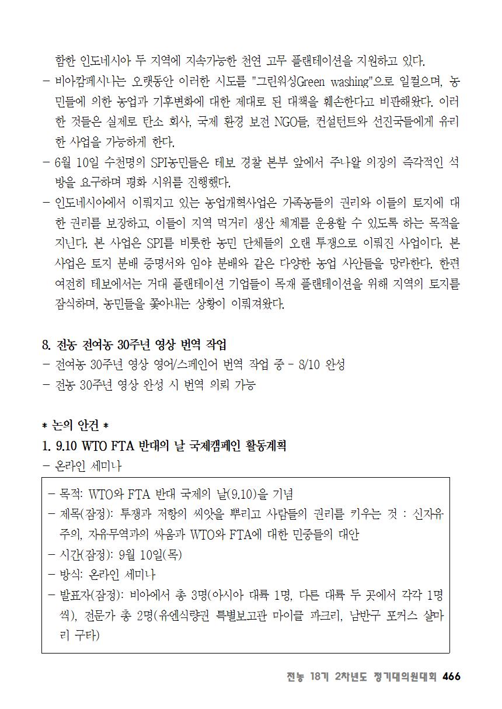 [초안] 18-2 대의원대회 자료집467.png