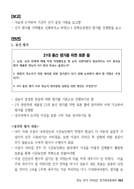 [초안] 18-2 대의원대회 자료집263.png