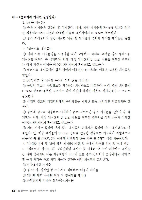 [초안] 18-2 대의원대회 자료집622.png