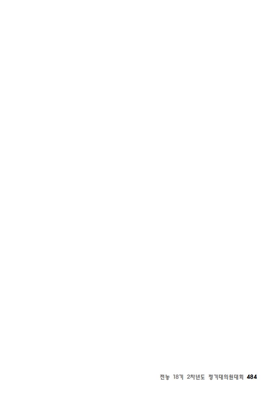[초안] 18-2 대의원대회 자료집485.png