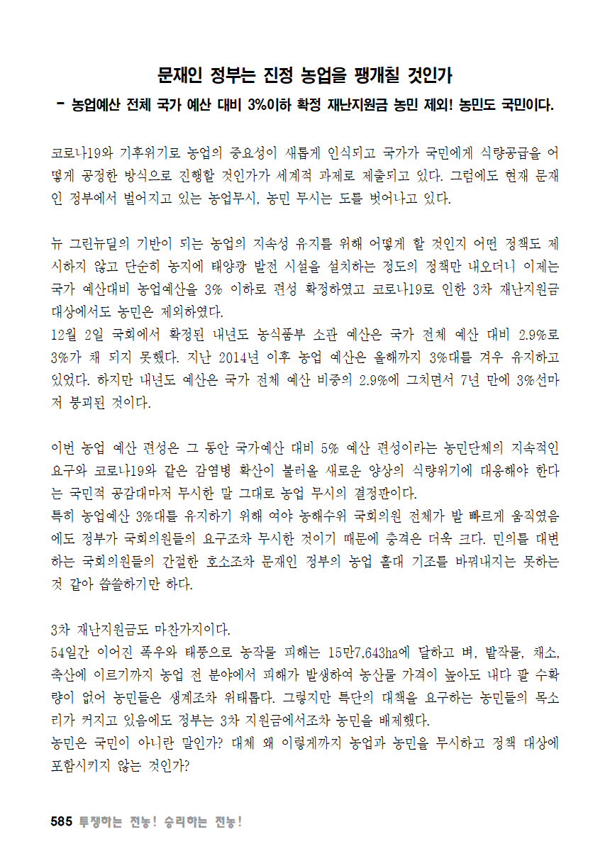 [초안] 18-2 대의원대회 자료집586.png