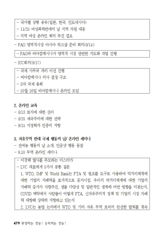 [초안] 18-2 대의원대회 자료집480.png