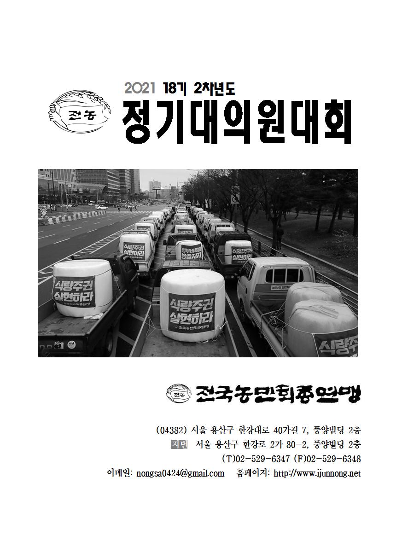 [초안] 18-2 대의원대회 자료집001.png