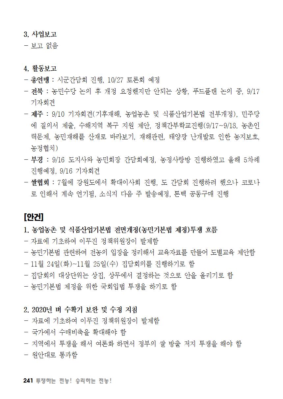 [초안] 18-2 대의원대회 자료집242.png