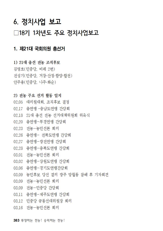 [초안] 18-2 대의원대회 자료집384.png