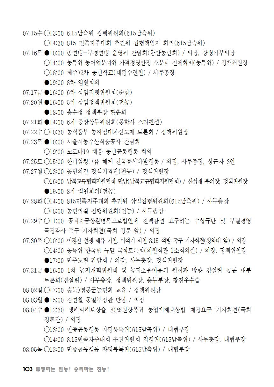 [초안] 18-2 대의원대회 자료집104.png