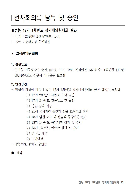 [초안] 18-2 대의원대회 자료집022.png
