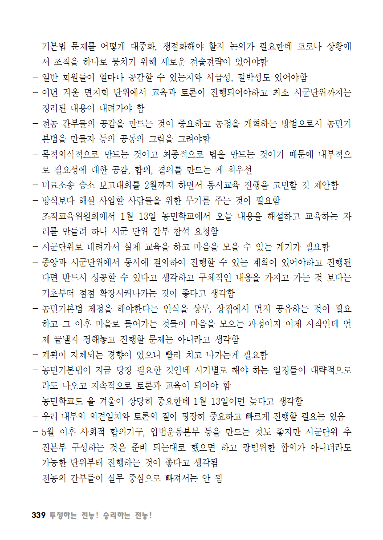 [초안] 18-2 대의원대회 자료집340.png