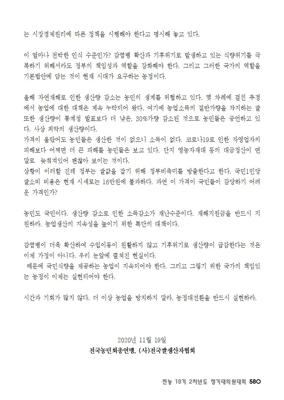 [초안] 18-2 대의원대회 자료집581.png