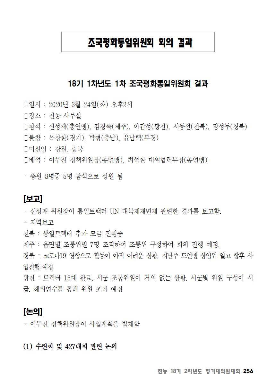 [초안] 18-2 대의원대회 자료집257.png