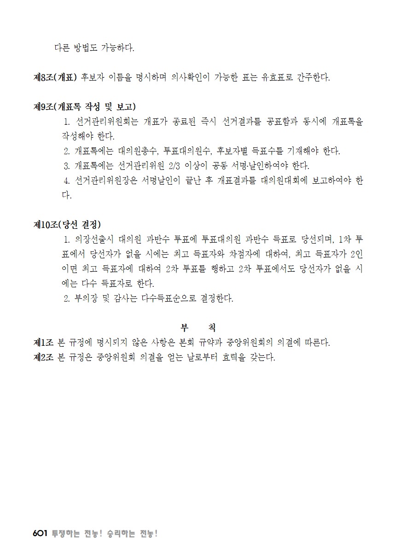 [초안] 18-2 대의원대회 자료집602.png