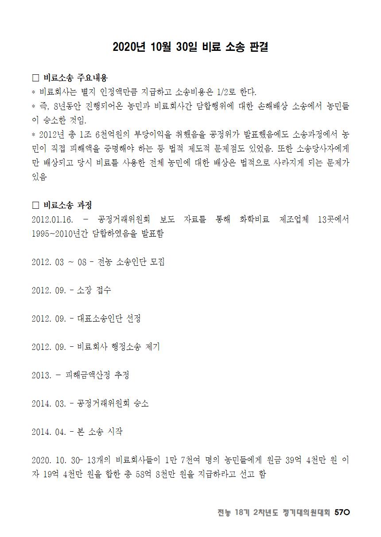 [초안] 18-2 대의원대회 자료집571.png
