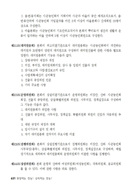 [초안] 18-2 대의원대회 자료집632.png