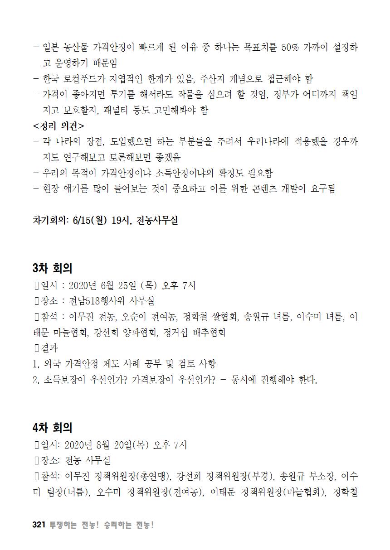 [초안] 18-2 대의원대회 자료집322.png