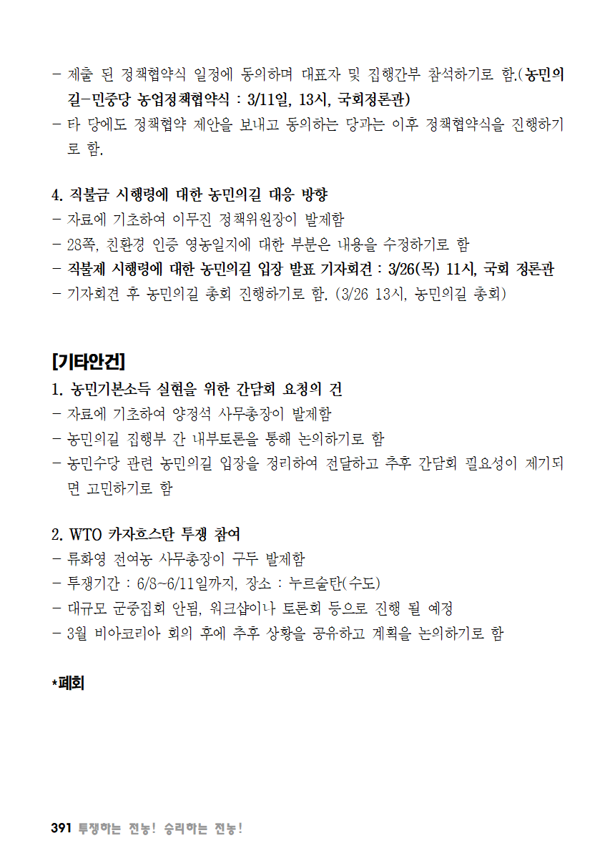 [초안] 18-2 대의원대회 자료집392.png