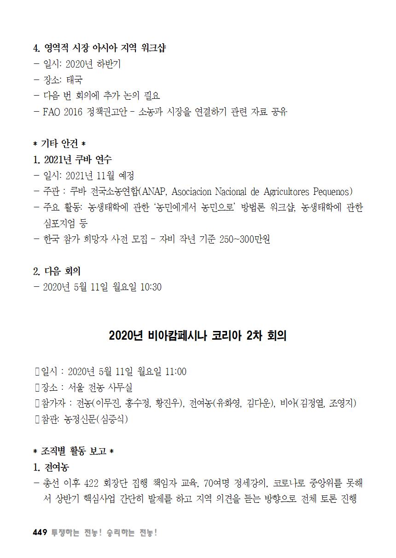 [초안] 18-2 대의원대회 자료집450.png