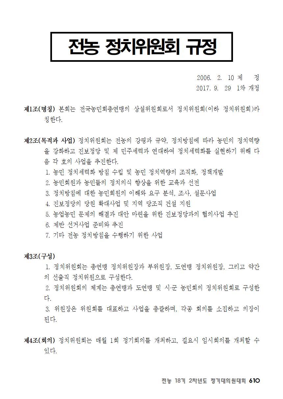 [초안] 18-2 대의원대회 자료집611.png